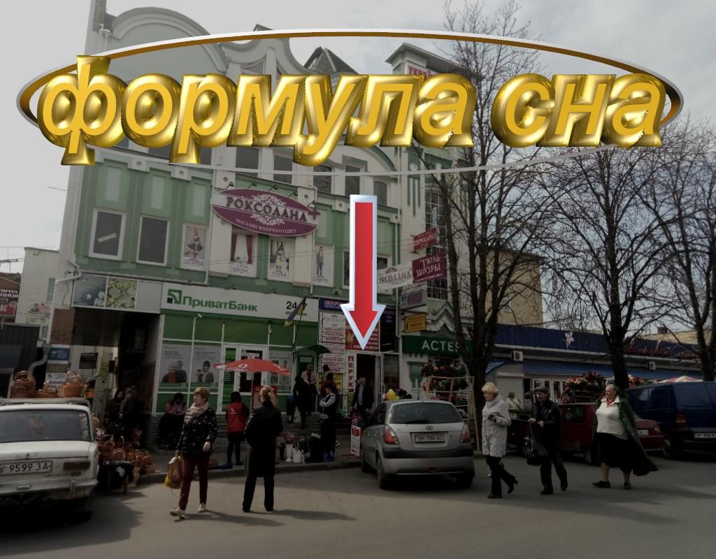 г. Сумы, улица Засумская 1, ТЦ Сити (район Центрального рынка), 3 этаж